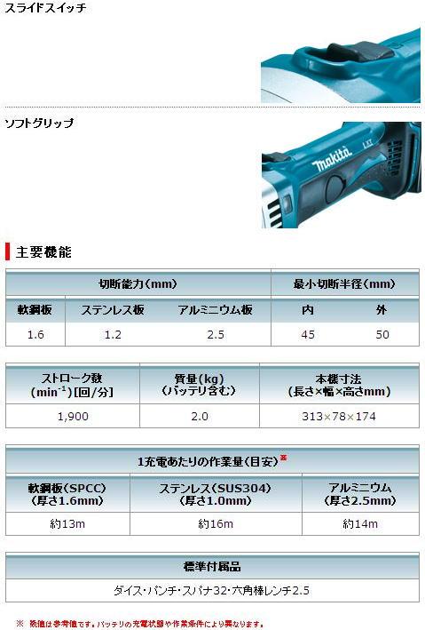 マキタ 14.4V充電式1.6mmニブラ JN160D