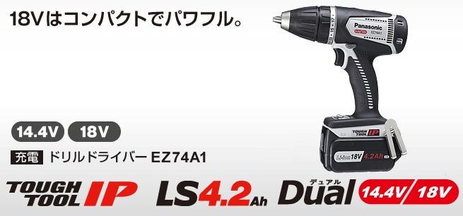 パナソニック 18V-4.2Ah充電ドリルドライバー EZ74A1(電池パックLSタイプ)