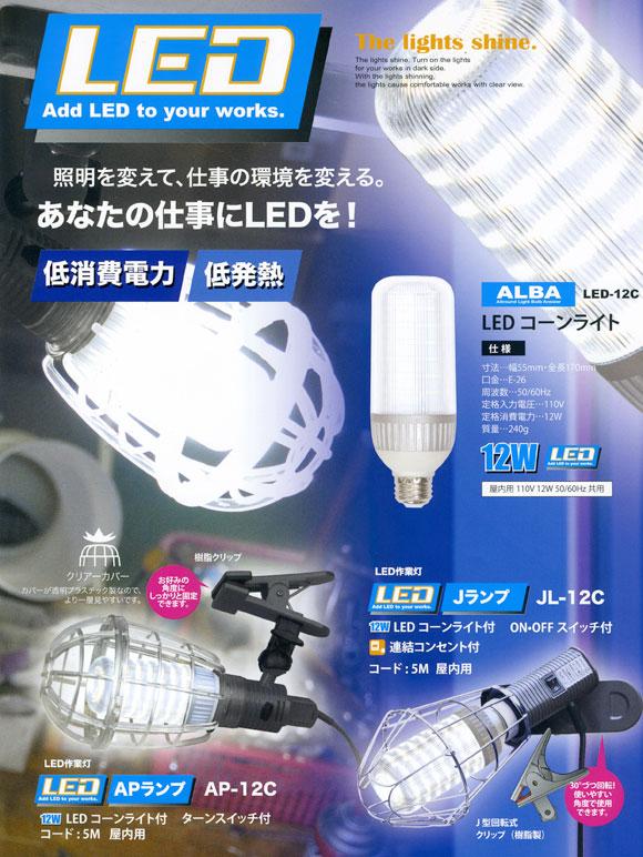 フジマック LED作業灯 Jランプ JL-12C