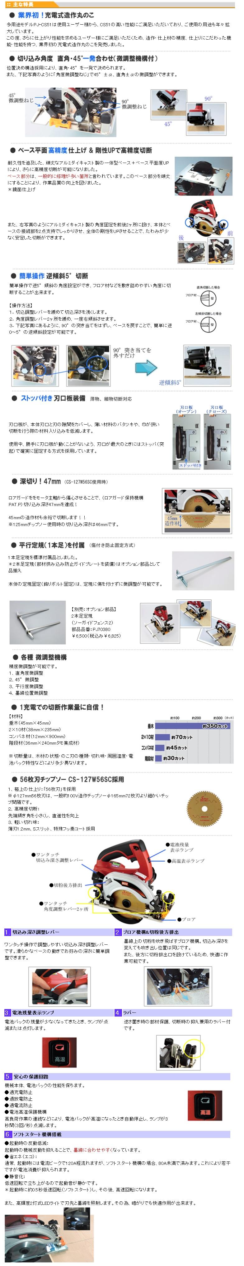 MAX充電式14.4V造作丸のこ PJ-CS51Z-BC