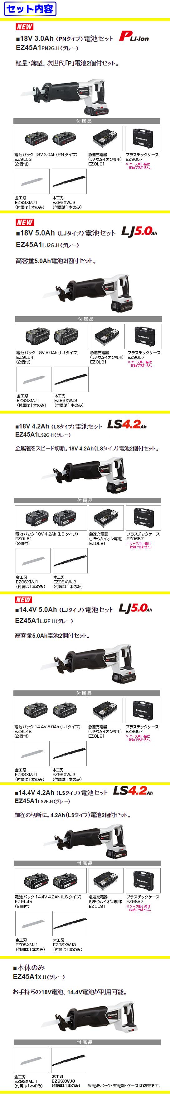 パナソニック 充電レシプロソー EZ45A1