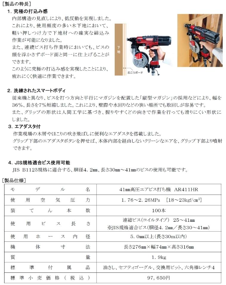 マキタ 41㎜高圧エアビス打ち機 AR411HR