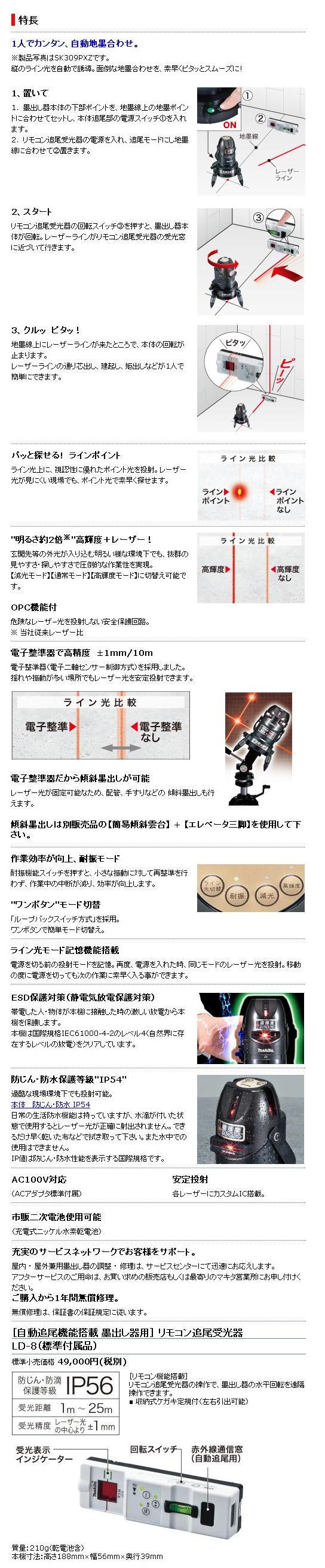 マキタ 自動追尾レーザー墨出器 SK503PXZ