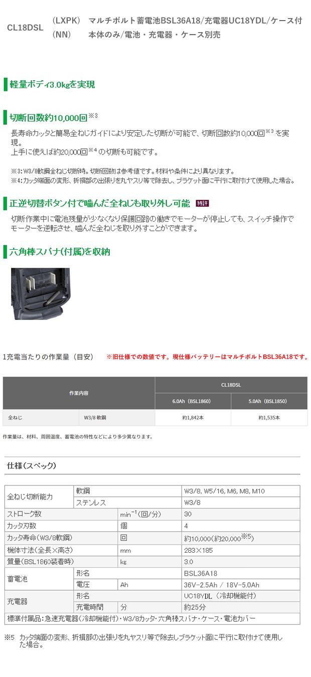 日立 18V 6.0Ahコードレスカッタ CL18DSL