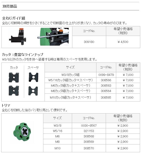 HiKOKI 18V コードレス全ねじカッタ CL18DSL