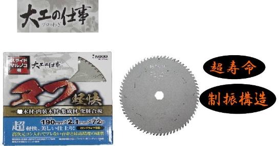 アイウッド スライド丸ノコ用チップソー「大工の仕事」タフ軽快 165/190/216mm