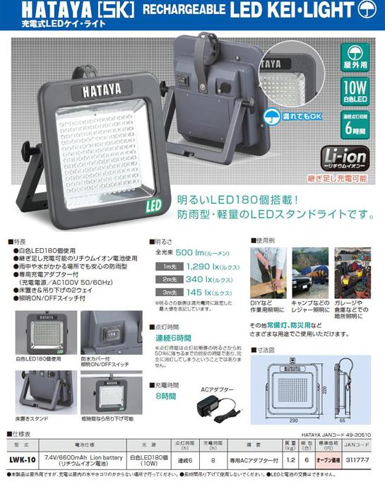ハタヤ 充電式LEDケイ・ライト  LWK-10