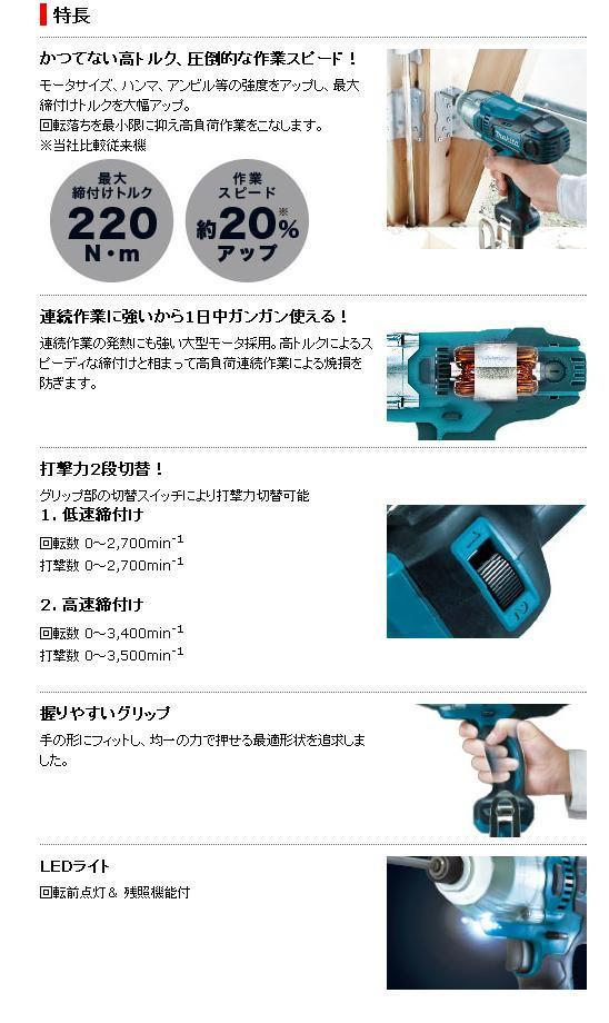 マキタ インパクトドライバ TD0220