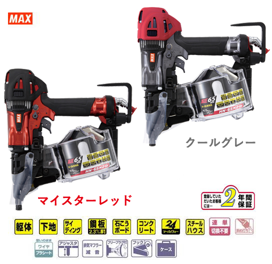 MAX 高圧65mm釘打機 HN-65N2(D)