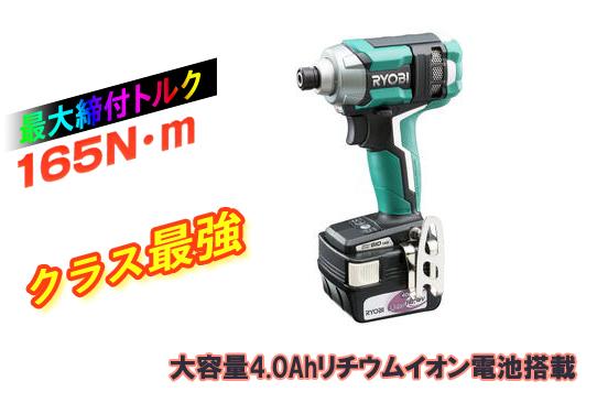 リョービ 14.4V充電式インパクトドライバ BID-145