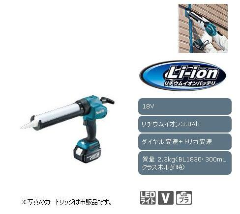 マキタ 18V充電式コーキングガン CG180DRF