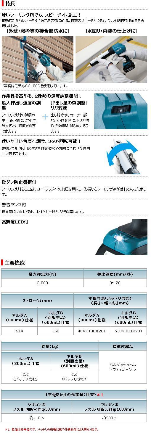 マキタ 14.4V充電式コーキングガン CG140DRF