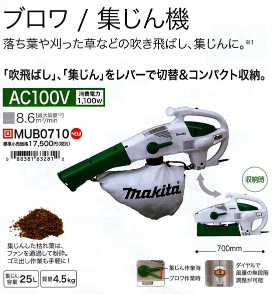 マキタ ブロワ/集じん機 MUB0710