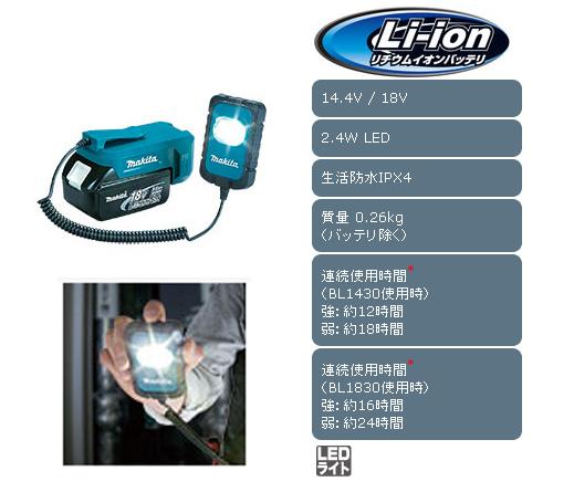マキタ 充電式ワークライト ML803