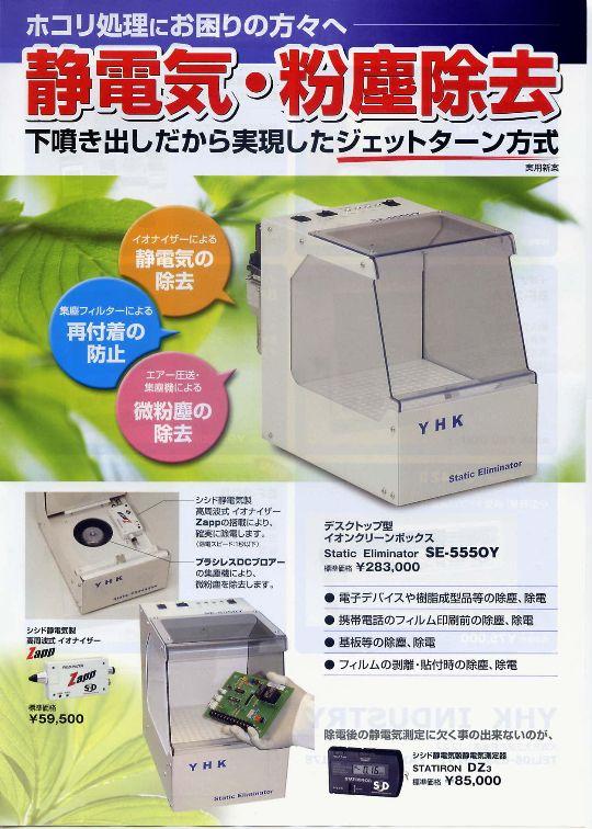 YHK デスクトップ型イオンクリーンボックス