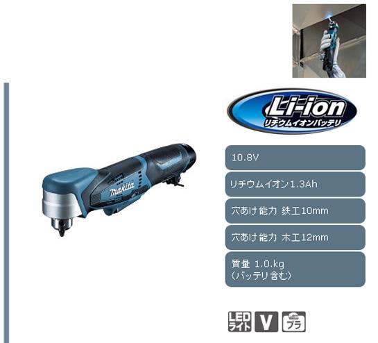 マキタ 10mm 充電式アングルドリル DA330DW