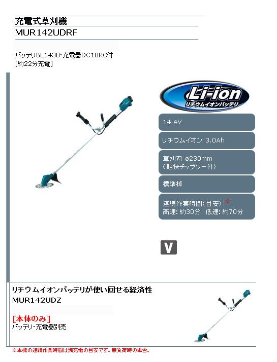 マキタ 14.4V充電式草刈機 MUR142UDRF