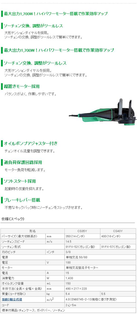 日立 電気チェーンソー CS35Y
