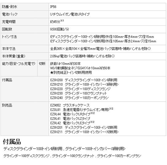 パナソニック 14.4V充電ディスクグラインダー100 EZ4640(電池パックLSタイプ)