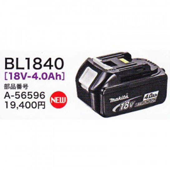マキタ バッテリーBL1840 (18V-4.0Ah)