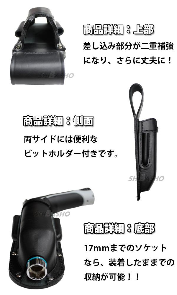 ニックス 充電ドライバーホルダー KB-111JOC 黒染牛革