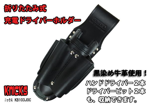 ニックス 充電ドライバーホルダー KB-103JOC 黒染牛革