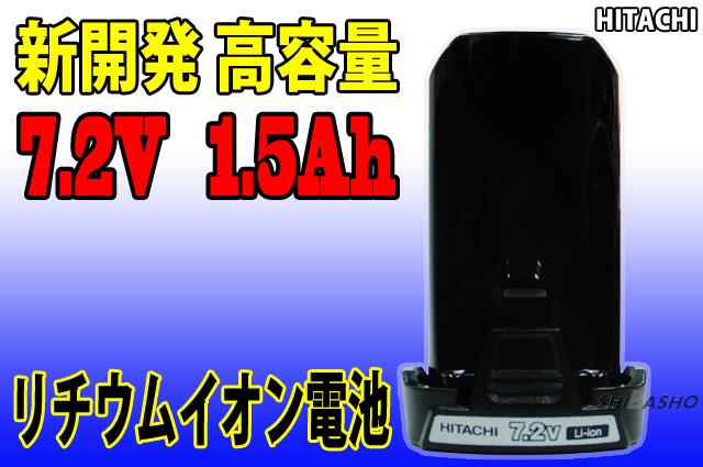 日立 7.2Vリチウムイオン電池 BCL715