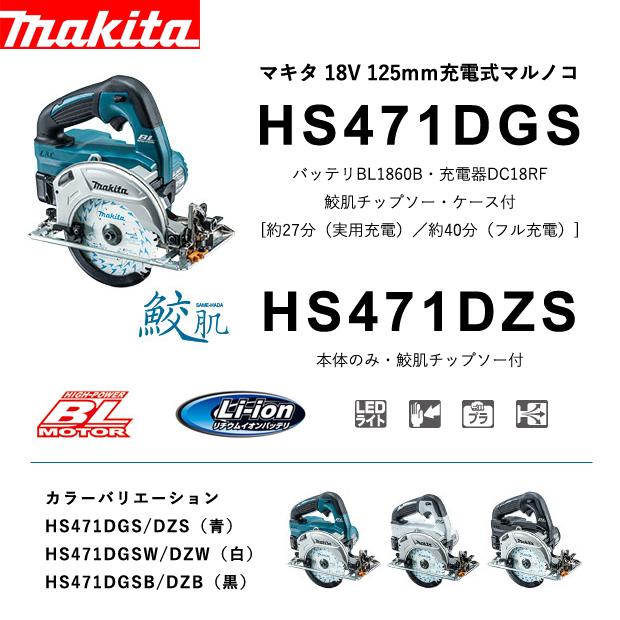 マキタ 18V 充電式マルノコ HS471DGS