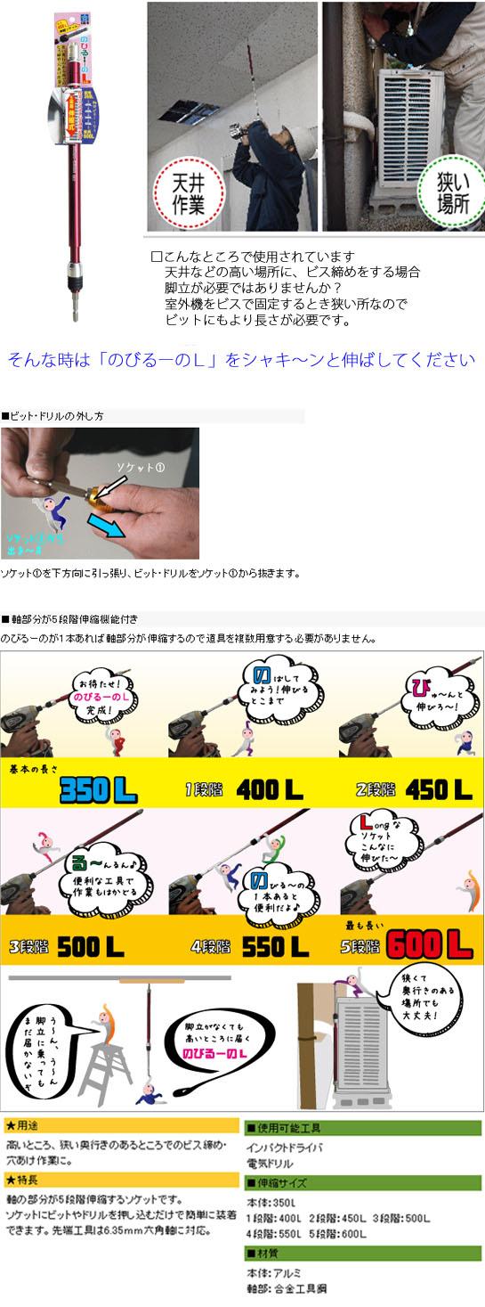 スターエム No.5012L 伸縮ソケット のびるーのL (No.5012L)