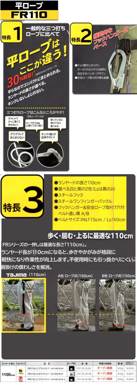 タジマ 平ロープ安全帯 FR110