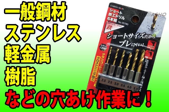 アースマン ショート鉄工ドリル6本組 No.35780