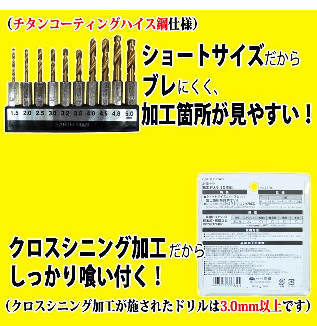 アースマン ショート鉄工ドリル10本組 No.35781