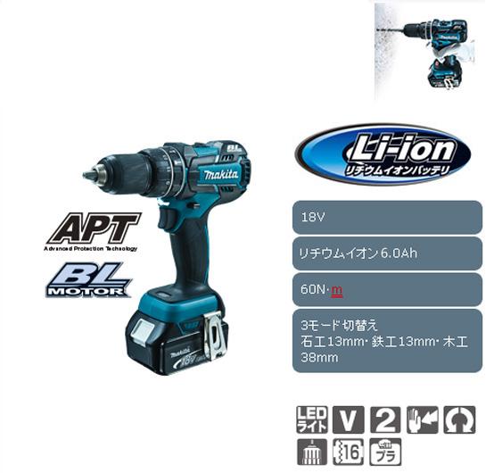 マキタ 18V充電式震動ドライバドリル HP480DRGX