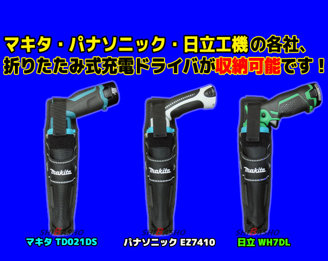 マキタ ペンパクト・ドリル用ホルスター A-56982