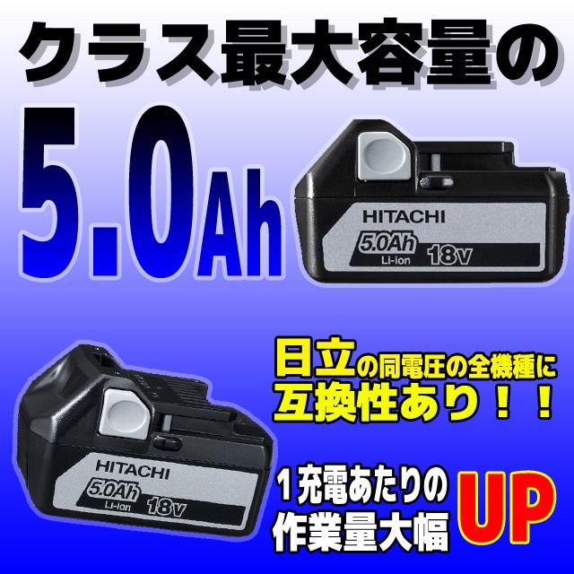 日立 18V 5.0Ah リチウムイオン電池 BSL1850