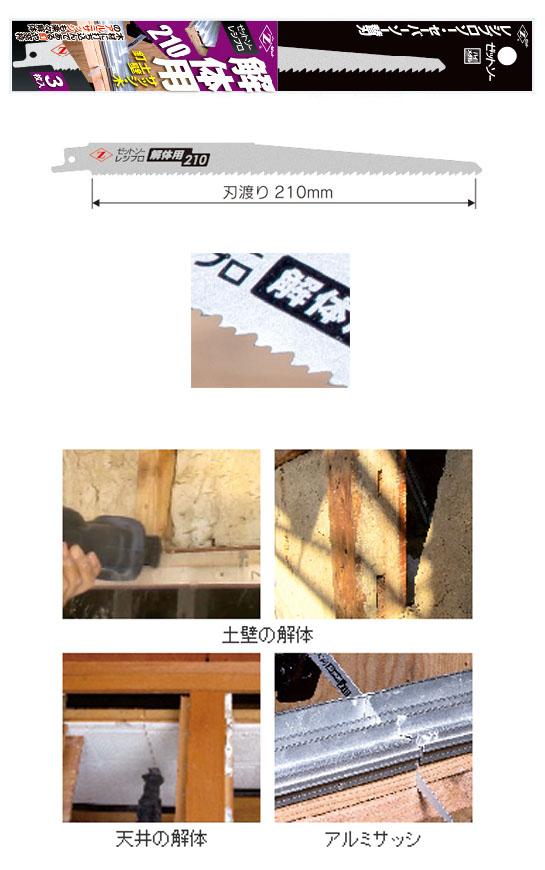 ゼットソーレシプロ 解体用 210(3枚入)