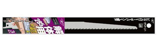 ゼットソーレシプロ 解体用 285(3枚入)