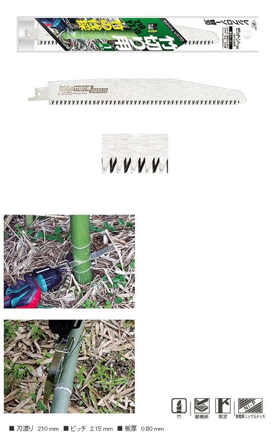 ゼットソー竹切り用210 P2.15