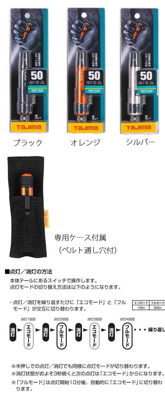 タジマ センタLEDハンドライト LE-K051
