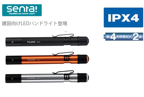 タジマ センタLEDハンドライト LE-K052