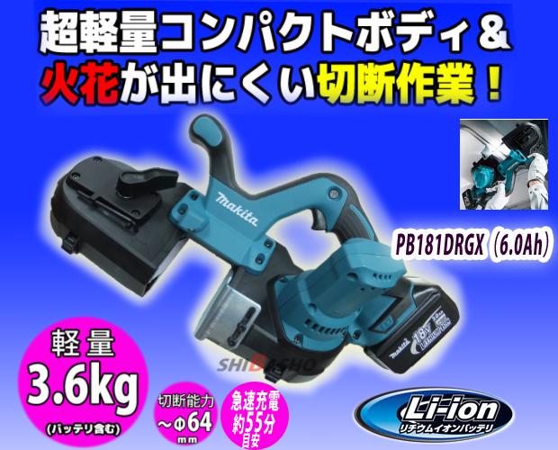 マキタ 18V 充電式ポータブルバンドソー PB181DRGX