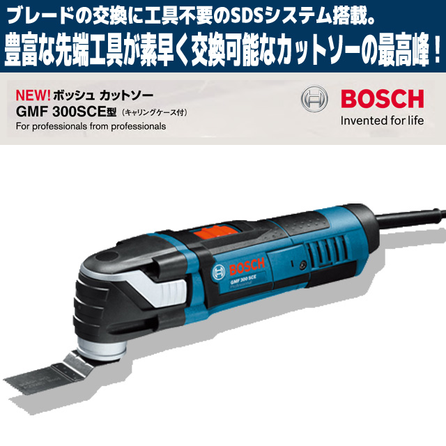 BOSCH カットソー GMF300SCE