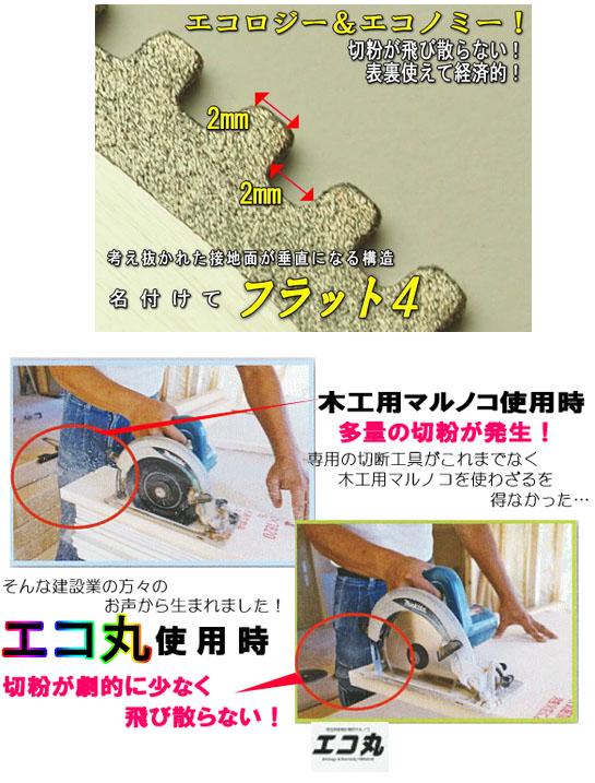 スキルマン 断熱材専用マルノコ エコ丸