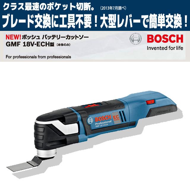 BOSCH カットソー GMF18V-ECH (本体のみ)