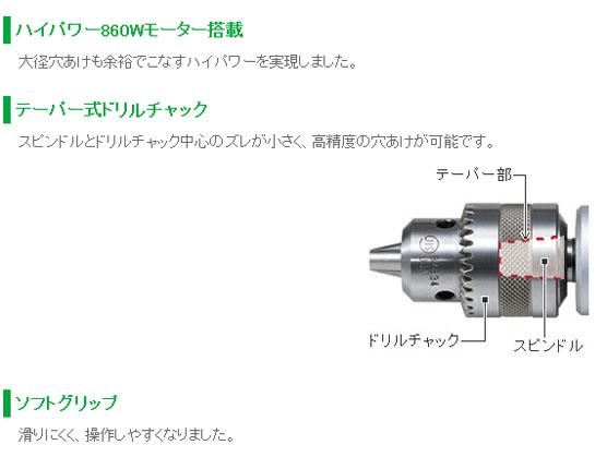 日立工機 電気ドリル D13SB