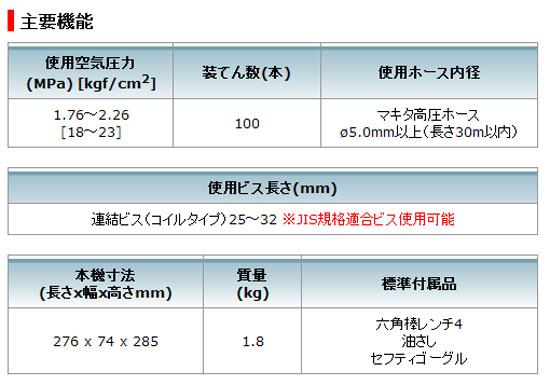 マキタ 32mm高圧エアビス打ち機 AR320HR