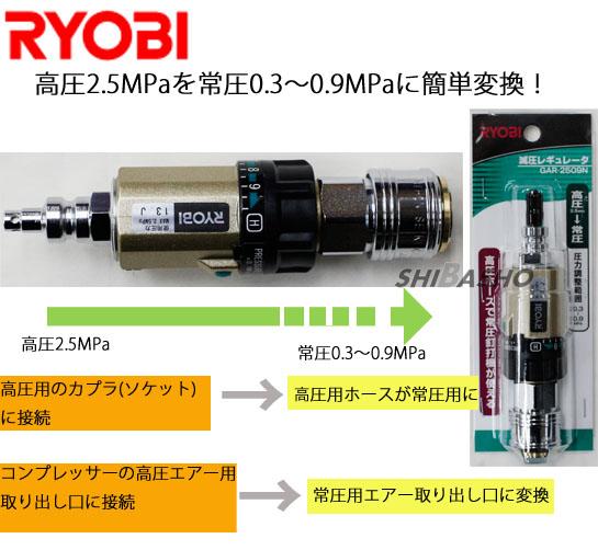リョービ 減圧レギュレータ GAR-2509N