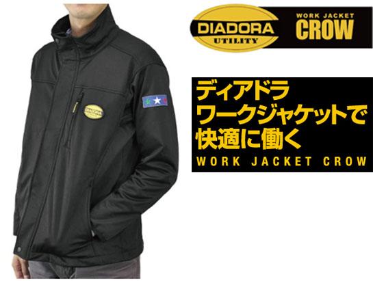 [ディアドラ] DIADORA 【防風 三層構造&ストレッチ生地】 《反射材装備》 ワークジャケット CROW
