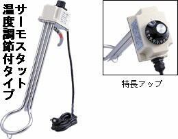 投込み(湯沸し)ヒーター サーモスタット温度調節付タイプ SH-1000S
