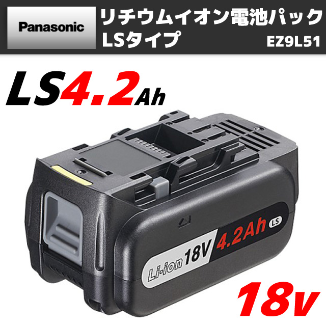 パナソニック 18V 4.2Ah リチウムイオン電池パックLSタイプ EZ9L51